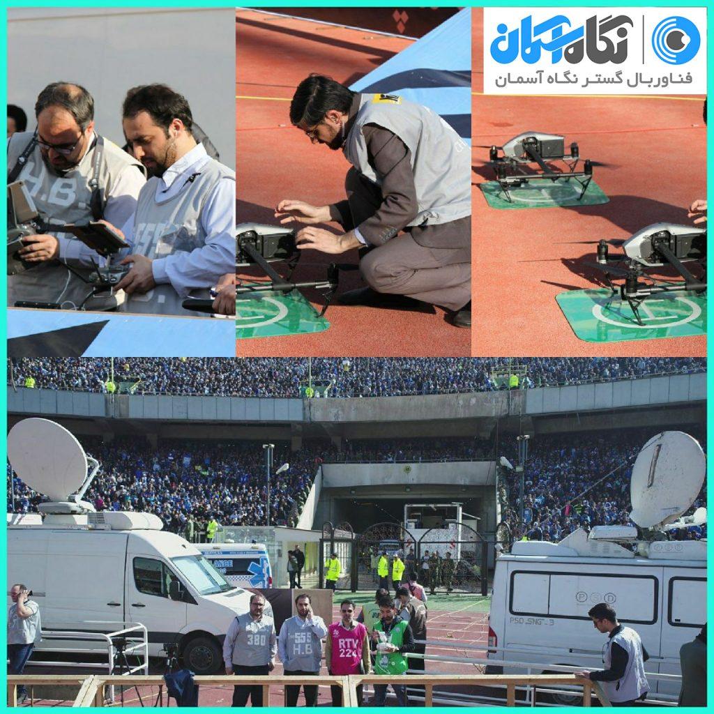 هلی شات ورزشگاه آزادی سازمان صدا و سیما