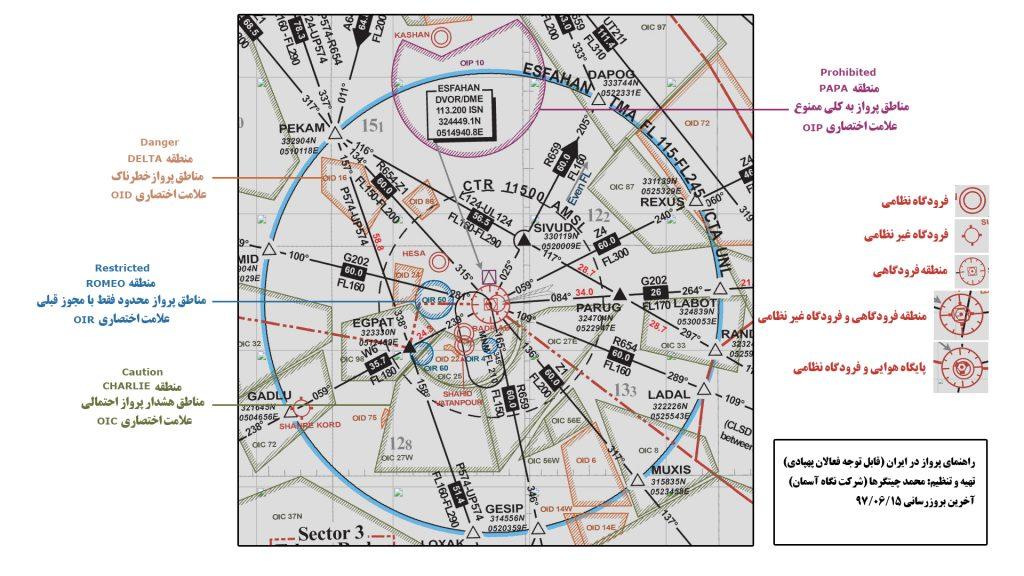 راهنمای مناطق ممنوعه پرواز پهپاد و ربات پرنده و کوادکوپتر