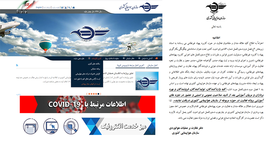 سازمان هواپیمایی کشوری مرجع صادرکننده مجوز، سند، پلاک و شناسنامه پهپاد و کوادکوپتر در ایران