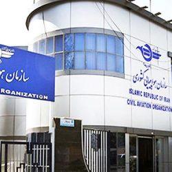قوانین و مقررات جدید پهپاد cad9060 خرداد 1400